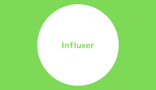 influxerはどんなシステム?特徴や口コミ、自動いいねと違いまで徹底解説!