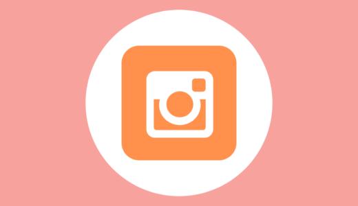 Instagram広告って効果あるの?失敗例を元に成果を上げる方法を紹介