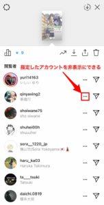 Instagram stories viewer page