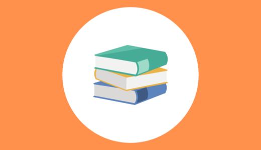 【初級~上級編】インスタグラムが学べる本10選をカテゴリー別に紹介