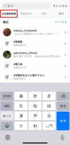 instagram search screen3
