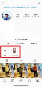 instagram profile screen1