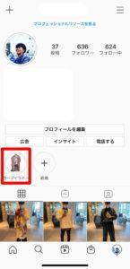 instagram profile screen5