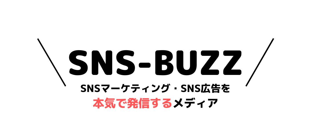SNS-BUZZ