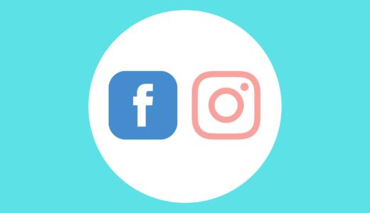 【徹底比較】Instagram広告とFacebook広告の違いと特徴を解説